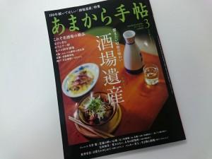 あまから手帖「酒場遺産(レガシー)」2017年3月号