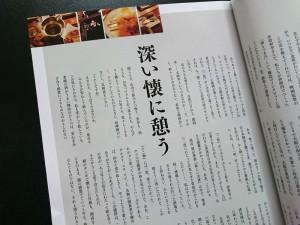 あまから手帖「酒場遺産(レガシー)」たこ梅本店(道頓堀)掲載ページ