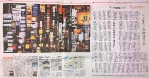 2017年2月4日 朝日新聞「みちのものがたり」