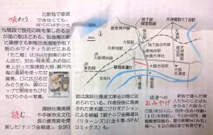朝日新聞の「みちのものがたり」でご紹介いただきました