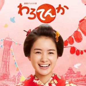 NHK朝の連続テレビ小説「わろてんか」