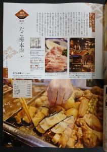 「大阪老舗名店」で たこ梅本店が紹介されたページ