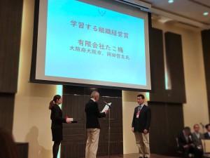 ホワイト企業大賞特別賞「学習する組織経営賞」を受賞