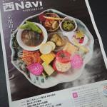 JR西日本さんが発行する情報誌「西Navi」2018年8月号