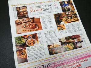 西Navi 大阪ミナミのディープ路地散歩の特集ページ