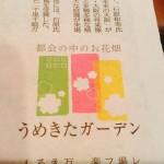 Umeda New Spot !
