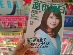 週刊朝日10月20日発売号です
