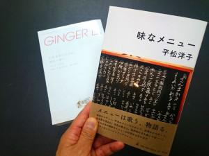 2011年冬号のジンジャーエールと平松洋子さんの新刊「味なメニュー」