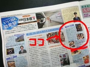 近鉄ニュース2015年12月号の「いい旅始発駅」のコーナー