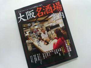 「大阪名酒場案内」2015年12月発売