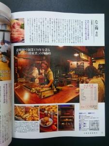 「大阪名酒場案内」の、たこ梅本店掲載ページです