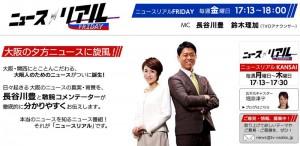 テレビ大阪 ニュースリアル