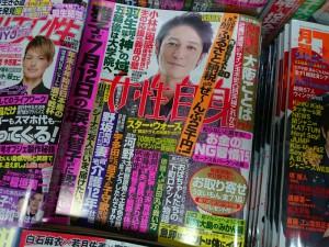 今、書店で発売中の「女性自身」2015年12月15日発売号