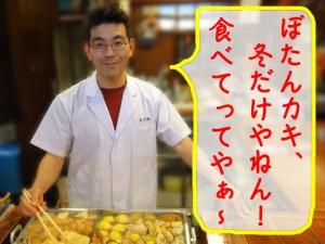 「ぼたんカキ」の関東煮(かんとだき/おでん)食べてってや!