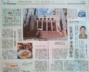 9月17日の読売新聞夕刊の掲載記事