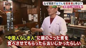 関テレ「みんあのニュース ワンダー」で、たこ梅の関東煮の由来を話しています