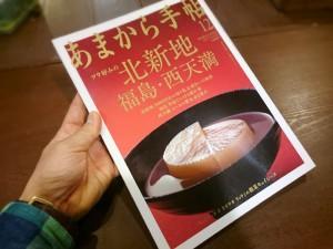 「あまから手帖」2016年12月号