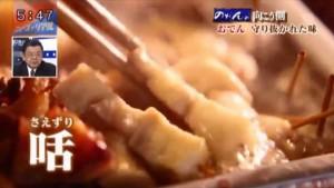 ヒゲ鯨の舌「さえずり®」の関東煮(かんとだき/おでん)