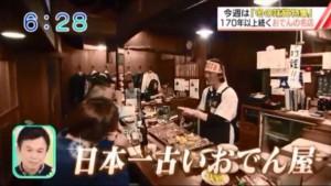 日本一古いおでん屋(関東煮屋)としてご紹介いただきました