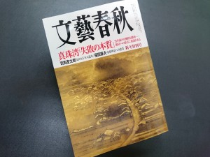 月刊「文藝春秋」2017年1月号