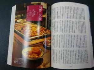 文藝春秋「名作名食」コーナー