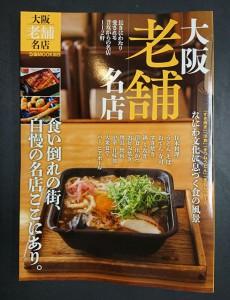 ぴあMOOK関西「大阪老舗名店~食い倒れの街、自慢の名店ここにあり。~」