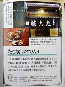 「文豪とアルケミスト~ゆかりの地めぐり~」の たこ梅本店掲載記事