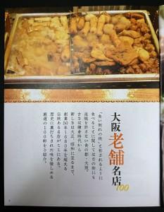 大阪老舗名店100の扉ページ(1ページ目)