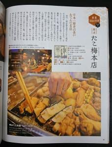 大阪老舗名店100のたこ梅掲載ページ(P48)