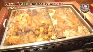 道頓堀 たこ梅 本店の関東煮鍋