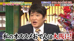 林修先生のオススメおでんは大阪にあるらしい