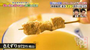 さえずり®の関東煮(かんとだき/おでん)