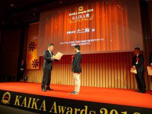 KAIKA Awards 2018「KAIKA賞」受賞