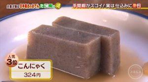 コンニャクの関東煮(かんとだき/おでん)