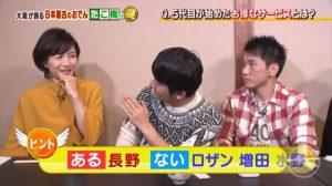 長野さんにあってロザンさん、増田さんにはない