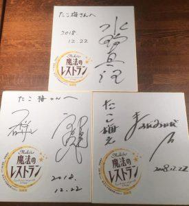 魔法のレストラン出演者のサイン色紙