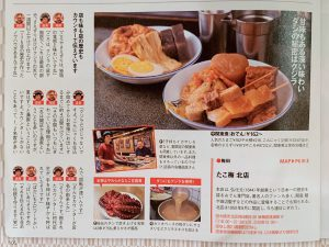 新梅田食道街 たこ梅 北店のおでんの掲載記事