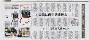 住吉大社 初辰さん招き猫の記事(2019年12月3日 日経新聞)