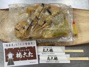 真空パックのおでん(関東煮)、ダシが入っていて、お家で温めるだけでお店の味が楽しめます
