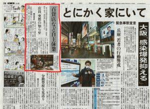 読売新聞 2020年4月8日 記事