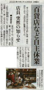 読売新聞 2020年4月8日 記事(掲載箇所)