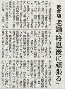 朝日新聞 20202年4月9日 記事(掲載箇所)