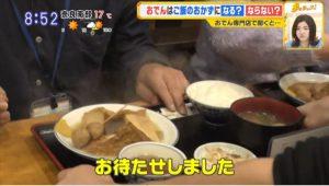 たこ梅 東店のおでん定食(グッとラック!オンエアより)