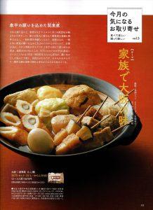 今月の気になるお取り寄せ「家族で大阪の味」のトップで紹介いただいています(画像をクリックすると大きく読みやすく表示されます)