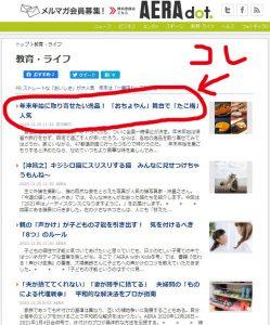 週刊朝日さんのネット記事