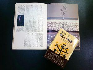 開高健さんのエッセイ「鯨の舌」と小説「新しい天体」