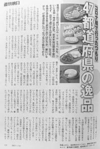 週刊朝日「コロナ禍で行ったつもり 47都道府県の逸品」特集
