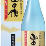 新米新酒 しぼりたて山田錦 特別純米生酒