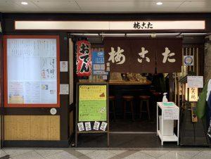 たこ梅 東店(ホワイティうめだ)