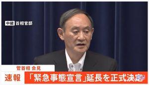 緊急事態宣言を告げる菅総理